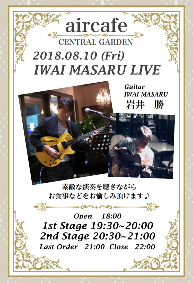 写真 2018-08-01 20 20 35